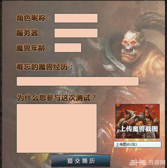 → 魔兽世界6