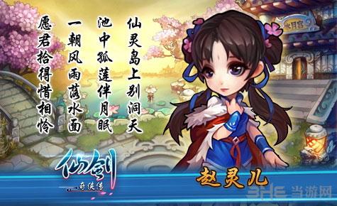 天天仙剑手游版2