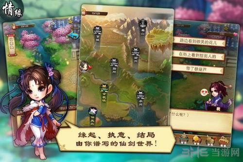 天天仙剑手游版1