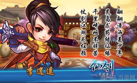 天天仙剑手游版3