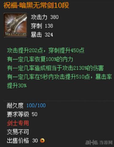 剑灵白青山脉s2神兵光明/黑暗无常武器1-10阶成长