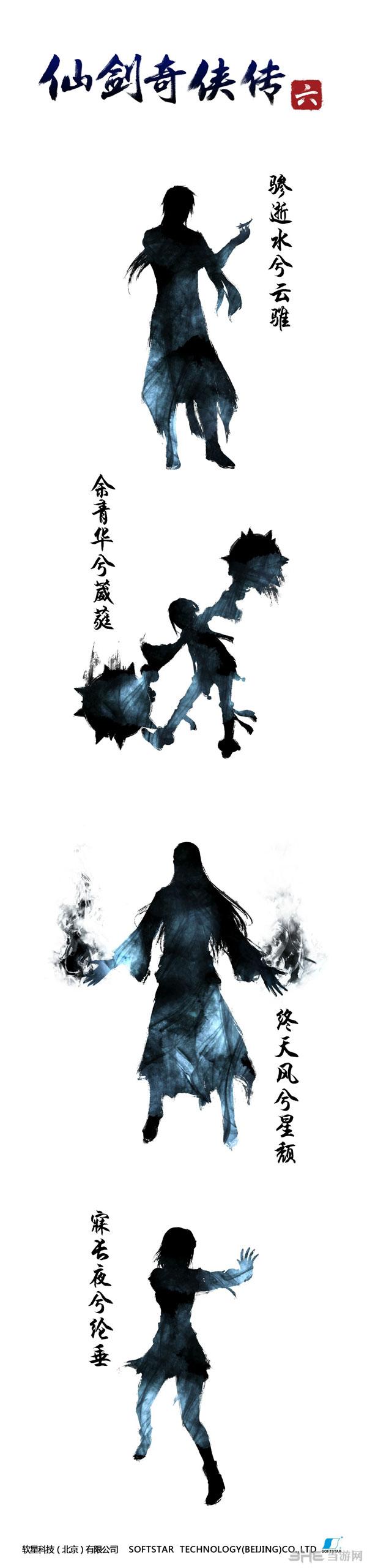 仙剑奇侠传6曝光2