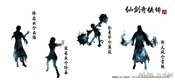 仙剑奇侠传6曝光3