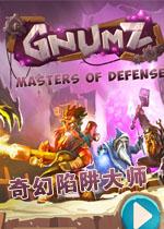 ��������ʦ(Gnumz: Masters of Defense)�����ƽ��v1.0