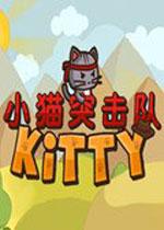 Сèͻ����(StrikeForce Kitty)���İ�