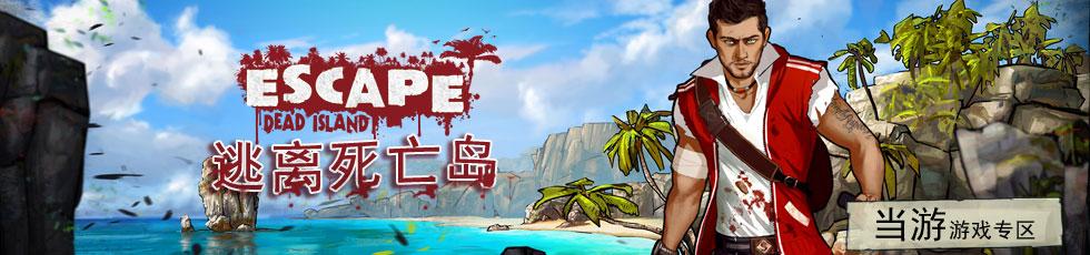 逃离死亡岛