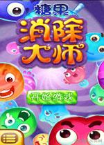 糖果消除大师电脑版PC中文安卓版v5.5