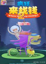 疯狂来找钱2电脑版PC中文版v1.2.2