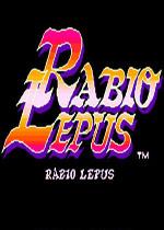 兔战士(Rabio Lepus)街机版