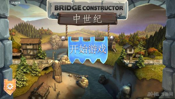 桥梁构造者中世纪电脑版截图0