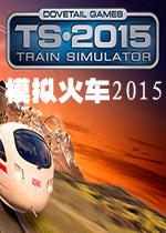 ģ���2015(Train Simulator 2015)�����ƽ��