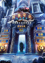 凶暴奇谈3:异兽视界