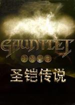 圣铠传说(Gauntlet)中文破解版v2.0