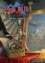 冷酷面具5:艺术家与伪装者中文典藏破解版