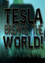 特斯拉:破碎世界