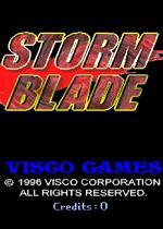 暴风之刃(Storm Blade)街机版