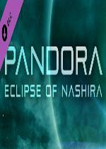 潘多拉:纳施拉之蚀