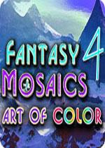 幻想马赛克4:彩色艺术