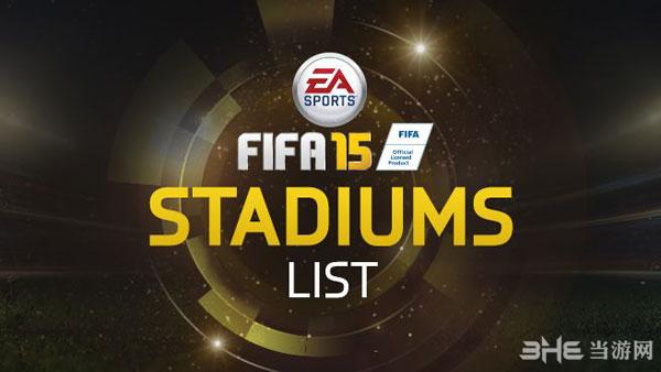 EA年度体育巨制《FIFA15》球场信息