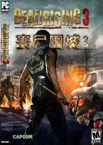 �适���城3(Dead Rising 3)PC中文破解版