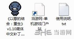 以撒的结合重生简体中文汉化补丁截图2