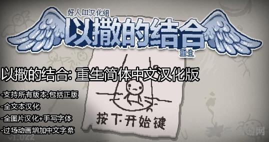 以撒的结合重生简体中文汉化补丁截图1
