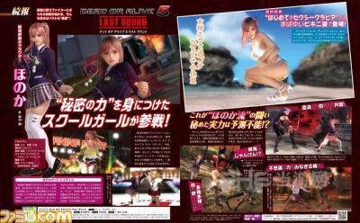 死或生5最后一战新角色Honoka1