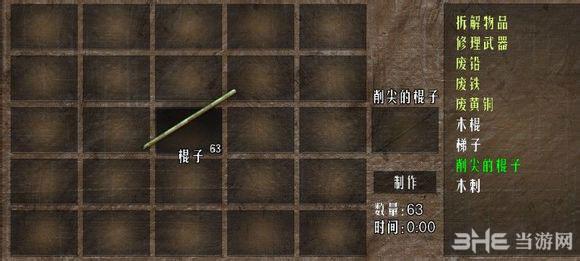 七日杀7.5合成表之基础材料14