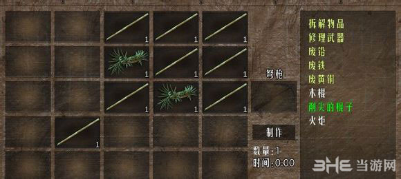 七日杀7.5合成表大全之防身武器1