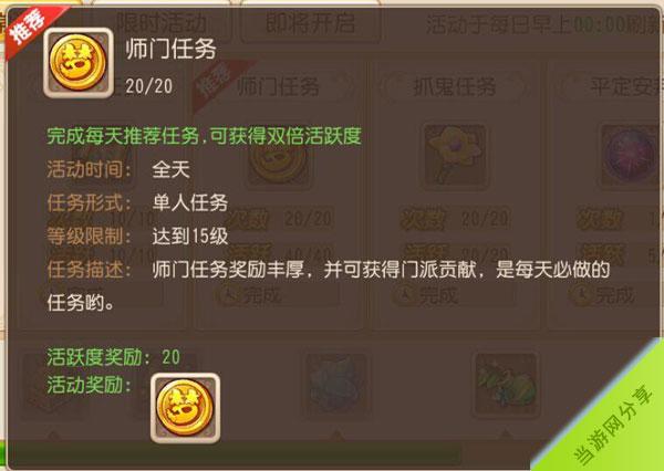 梦幻西游手游40 50快速升级攻略