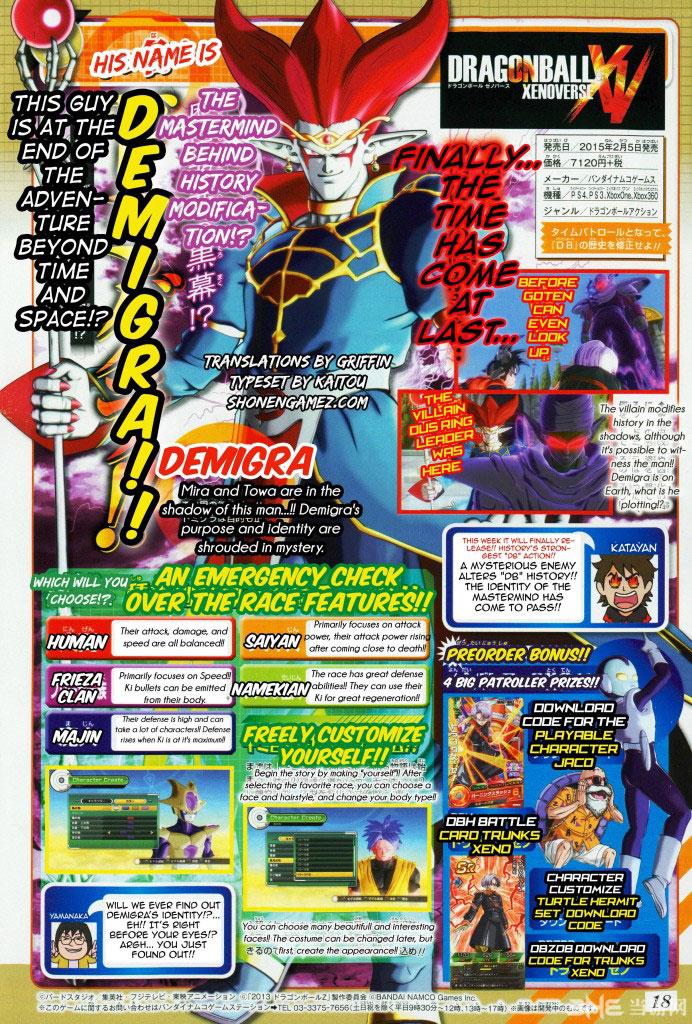 龙珠超宇宙jump杂志扫描图