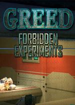 贪婪2:被禁止的实验