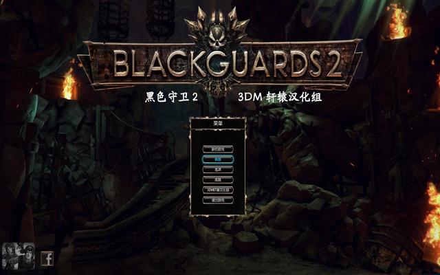 黑色守卫2截图1