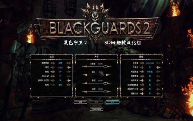 黑色守卫2截图2
