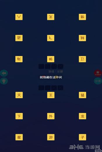 聚会玩电脑版截图2