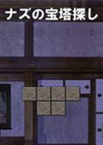 纳斯的宝塔探索硬盘版