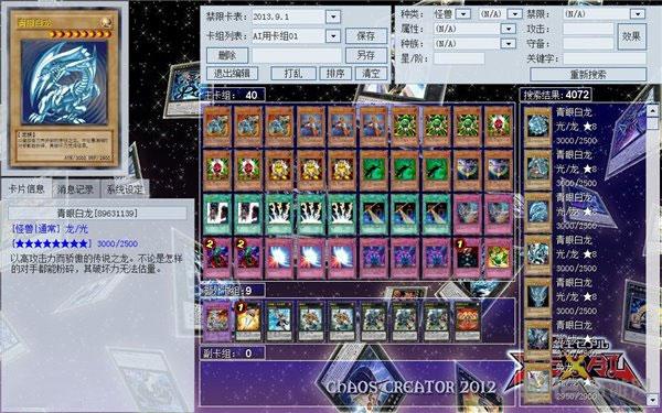 游戏王ygocore截图2