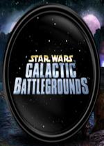 星球大战:银河战场传奇版
