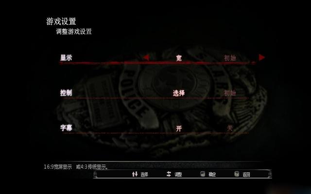 生化危机HD重制版截图4