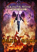 黑道圣徒:逃出地狱(Saints Row: Gat Out Of Hell)中文破解版v2.0