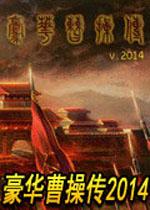 豪华曹操传2014中文MOD版