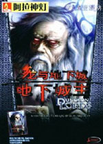 龙与地下城:地下城主(Dungeon Lords)中文版