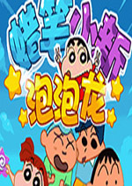 蜡笔小新泡泡龙电脑版PC中文安卓版v1.0.8