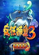 疯狂捕鱼3电脑版PC安卓中文版v1.3.9