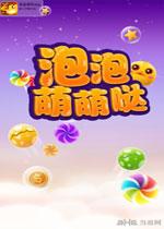 泡泡萌萌哒电脑版PC中文安卓版v1.3.6