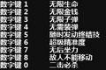 细胞分裂6黑名单十项修改器