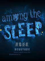 梦意杀机(Among the Sleep)整合序章DLC中文破解版v2.0.0