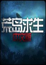 荒岛求生(Stranded Deep)中文破解版v0.15.00