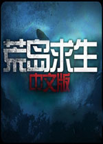 荒岛求生(Stranded Deep)中文破解版