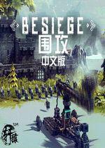 围攻(Besiege)中文汉化破解版v0.45a